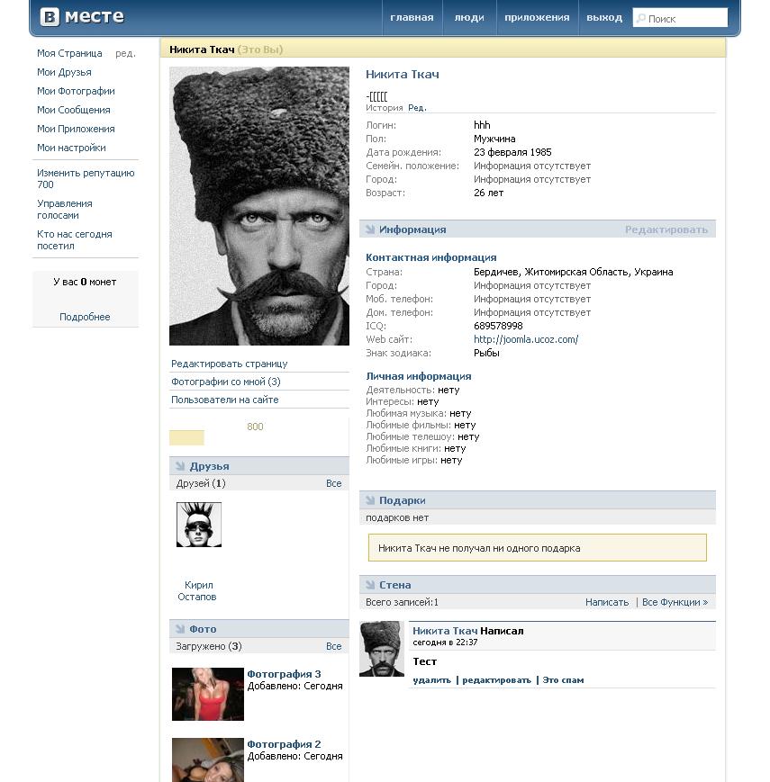 Зеркала и анонимайзеры ВКонтакте Если на работе
